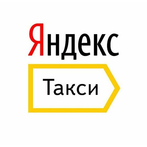 Yandex Такси, офис регионального представительства